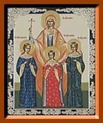Вера Надежда Любовь (5). Малая аналойная икона