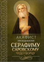 Акафист преподобному Серафиму Саровскому (Благ.)