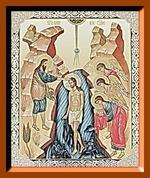 Крещение Господне. Малая аналойная икона