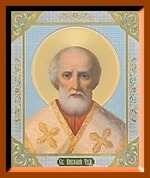 Николай Чудотворец (7). Малая аналойная икона