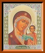 Казанская Б.М.(10). Средняя аналойная икона