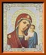 Казанская Б.М.(14). Средняя аналойная икона