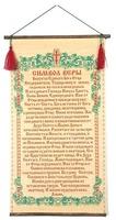 Символ веры, молитва на бересте с прутками.