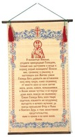 Николаю Чудотворцу, молитва на бересте с прутками.