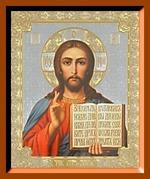 Спаситель (1). Средняя аналойная икона