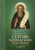 Акафист прп. Сергию Радонежскому. (Благ.)