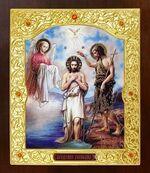 Крещение Господне. Икона в окладе средняя (Д-21-90)
