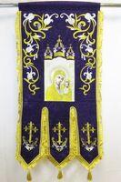 Хоругвь текстиль, бархат, двух-сторонняя вышивка, фиолетовая. Казанская Б.М. + Николай Чудотворец