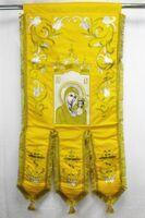 Хоругвь текстиль, бархат, двух-сторонняя вышивка, желтая. Казанская Б.М. + Николай Чудотворец