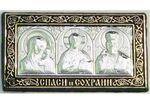 Триптих Спаси и Сохрани средний, рамка, риза,серебро,скотч, № 12