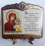 Казанская Б.М. Икона настольная с молитвой, 11 Х 12