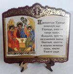 Троица. Икона настольная с молитвой, 11 Х 12