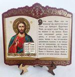 Спаситель. Икона настольная с молитвой, 11 Х 12