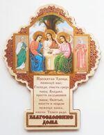 "Молитва ""Благословение дома"" JERUSALEM (47), Троица"