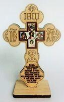 """Крест настольный деревянный (08) фигурный на подставке, """"Благословение дома"""""""