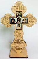 """Крест настольный деревянный (09) фигурный на подставке, """"Благословение дома"""""""