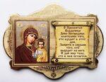 """Молитва """"Благословение дома"""" мал., Казанская Б.М. Упак.50 шт."""