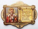 """Молитва """"Благословение дома"""" мал., Николай Чудотворец. Упак.50 шт."""