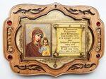 """Молитва """"Благословение дома"""" JERUSALEM (15), Казанская Б.М."""
