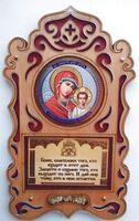 """Молитва """"Благословение дома"""" JERUSALEM (32) Казанская Б.М."""