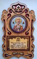 """Молитва """"Благословение дома"""" JERUSALEM (20) Николай Чудотворец"""