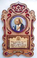 """Молитва """"Благословение дома"""" JERUSALEM (30) Серафим Саровский"""