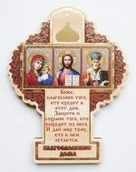 """Молитва """"Благословение дома"""" JERUSALEM (34), светлый фон. Упак.50 шт."""