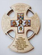 Крест подвесной деревянный (14) большой фигурный, благословение дома