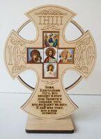 """Крест настольный деревянный (11) фигурный на подставке, """"Благословение дома"""""""