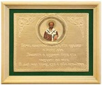Молитва для дома в деревянной рамке, Николай Чудотворец