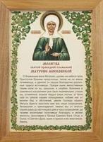 Молитва Матроне Московской, в рамке
